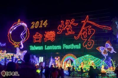 2014 台灣南投燈會